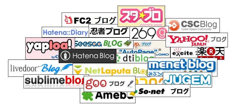 フリーブログ